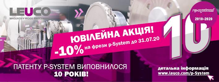 10jahre-p-system-ua.jpg
